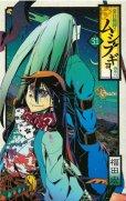 人気マンガ、常住戦陣ムシブギョー、漫画本の4巻です。作者は、福田宏です。