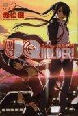 ユーキューホルダー、コミックの2巻です。漫画の作者は、赤松健です。