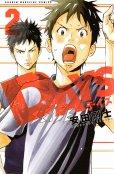 デイズ、コミックの2巻です。漫画の作者は、安田剛士です。