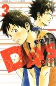 人気コミック、デイズ、単行本の3巻です。漫画家は、安田剛士です。