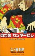のだめカンタービレ、コミック1巻です。漫画の作者は、二ノ宮知子です。