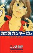 のだめカンタービレ、コミック本3巻です。漫画家は、二ノ宮知子です。