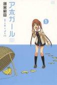 アホガール、漫画本の1巻です。漫画家は、ヒロユキです。