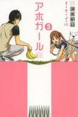 人気コミック、アホガール、単行本の3巻です。漫画家は、ヒロユキです。