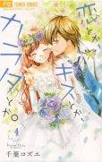 画像4: 恋とかキスとかカラダとか。 千葉コズエ