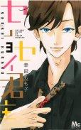人気コミック、センセイ君主、単行本の3巻です。漫画家は、幸田もも子です。