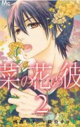 菜の花の彼、コミックの2巻です。漫画の作者は、桃森ミヨシです。