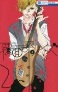 人気マンガ、覆面系ノイズ、漫画本の4巻です。作者は、福山リョウコです。