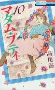 人気マンガ、マダムプティ、漫画本の4巻です。作者は、高尾滋です。