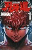 刃牙道、漫画本の1巻です。漫画家は、板垣恵介です。