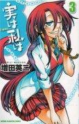実は私は、コミック本3巻です。漫画家は、増田英二です。