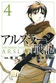 人気マンガ、アルスラーン戦記、漫画本の4巻です。作者は、荒川弘です。