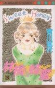林檎と蜂蜜、コミック本3巻です。漫画家は、宮川匡代です。