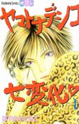 ヤマトナデシコ七変化、コミック1巻です。漫画の作者は、はやかわともこです。