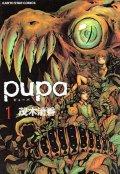 pupa[ピューパ] 茂木清香