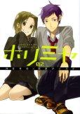 ホリミヤ、コミックの2巻です。漫画の作者は、萩原ダイスケです。