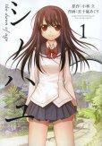 シノハユ、漫画本の1巻です。漫画家は、五十嵐あぐりです。