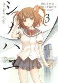 人気コミック、シノハユ、単行本の3巻です。漫画家は、五十嵐あぐりです。
