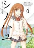 人気マンガ、シノハユ、漫画本の4巻です。作者は、五十嵐あぐりです。
