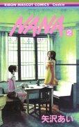 NANA(ナナ)、コミックの2巻です。漫画の作者は、矢沢あいです。