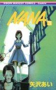 人気コミック、NANA(ナナ)、単行本の3巻です。漫画家は、矢沢あいです。