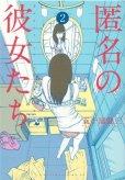 匿名の彼女たち、コミックの2巻です。漫画の作者は、五十嵐健三です。