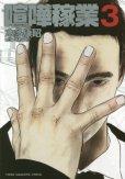 人気コミック、喧嘩稼業、単行本の3巻です。漫画家は、木多康昭です。