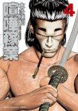 人気マンガ、喧嘩稼業、漫画本の4巻です。作者は、木多康昭です。