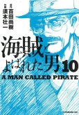 須本壮一の、漫画、海賊とよばれた男の最終巻です。