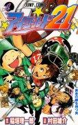 アイシールド21、コミック1巻です。漫画の作者は、村田雄介です。