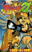 アイシールド21、単行本2巻です。マンガの作者は、村田雄介です。
