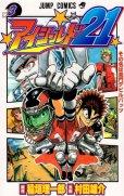 アイシールド21、コミック本3巻です。漫画家は、村田雄介です。