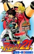 村田雄介の、漫画、アイシールド21の最終巻です。
