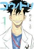 コウノドリ、漫画本の1巻です。漫画家は、鈴ノ木ユウです。