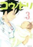 人気コミック、コウノドリ、単行本の3巻です。漫画家は、鈴ノ木ユウです。