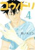 人気マンガ、コウノドリ、漫画本の4巻です。作者は、鈴ノ木ユウです。
