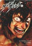 ケンガンアシュラ、漫画本の1巻です。漫画家は、だろめおんです。