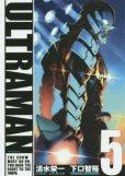 ウルトラマン、コミックの5巻です。