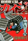 賭博堕天録カイジワンポーカー編、コミックの2巻です。漫画の作者は、福本伸行です。