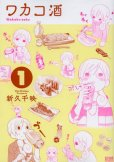 ワカコ酒、漫画本の1巻です。漫画家は、新久千映です。