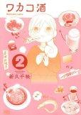 ワカコ酒、コミックの2巻です。漫画の作者は、新久千映です。