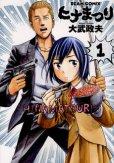 ヒナまつり、漫画本の1巻です。漫画家は、大武政夫です。