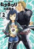 ヒナまつり、コミックの2巻です。漫画の作者は、大武政夫です。
