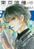 東京喰種トーキョーグールre、漫画本の1巻です。漫画家は、石田スイです。