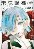 東京喰種トーキョーグールre、コミックの2巻です。漫画の作者は、石田スイです。