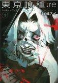 人気コミック、東京喰種トーキョーグールre、単行本の3巻です。漫画家は、石田スイです。