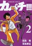 カバチ[カバチタレ3]、コミックの2巻です。漫画の作者は、東風孝広です。