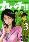 人気コミック、カバチ[カバチタレ3]、単行本の3巻です。漫画家は、東風孝広です。