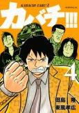 人気マンガ、カバチ[カバチタレ3]、漫画本の4巻です。作者は、東風孝広です。