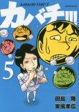 カバチ[カバチタレ3]、コミックの5巻です。